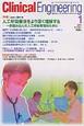 クリニカル・エンジニアリング 23-1 2012.1 特集:人工呼吸療法をより深く理解する 臨床工学ジャーナル