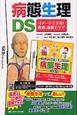 病態生理DS イメージできる!疾患、症状とケア Nintendo DS