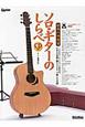 ソロ・ギターのしらべ 愉楽の邦楽篇 CD付 Guitar magazine