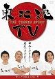 東北魂TV-THE TOHOKU SPIRIT-