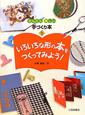 いろいろな形の本をつくってみよう! かんたん楽しい手づくり本1