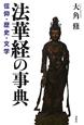 法華経の事典 信仰・歴史・文学