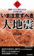 いま注意すべき大地震 地殻・マグマ・噴火からの日本総点検 緊急警告