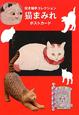猫まみれポストカード 招き猫亭コレクション