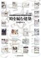 時を編む建築 日本建築学会設計競技優秀作品集 2011