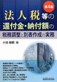 法人税等の還付金・納付額の税務調整と別表作成の実務<第4版>
