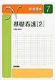基礎看護<第14版> 基礎看護技術 新・看護学7 (2)