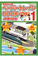 ペーパートレインBOOK ジュニア<JR東日本版・2012年改訂版> (1)