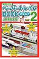 ペーパートレインBOOK ジュニア<JR東日本版・2012年改訂版> (2)