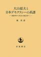 大山郁夫と日本デモクラシーの系譜 国家学から社会の政治学へ