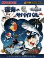 深海のサバイバル 科学漫画サバイバルシリーズ
