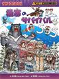 極寒のサバイバル 科学漫画サバイバルシリーズ