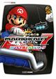 マリオカート7 カンペキ爆走ガイドブック NINTENDO 3DS