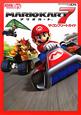マリオカート7 ザ・コンプリートガイド NINTENDO 3DS