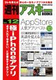 週刊アスキーBOOKS 極iPhoneアプリ 必ず入れておきたい、ど定番おすすめアプリ(12)