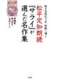 松平定知朗読『サライ』が選んだ名作集 藤沢周平『雪明かり』 脳を活性化させ、快眠へ導く(4)
