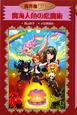 魔海人魚の恋魔術 魔界屋リリー<愛蔵版>