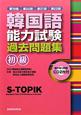韓国語 能力試験 過去問題集 初級 CD付 第19回 第20回 第21回 第22回