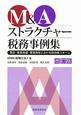 M&A ストラクチャー税務事例集<改訂版> 買収・事業再編・事業再生における税効果スキーム