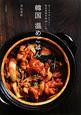 韓国 温めごはん おうちでかんたん!韓国家庭料理58レシピ