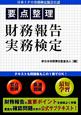 要点整理 財務報告実務検定 日本IPO実務検定協会公認