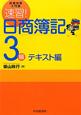 速習! 日商簿記 3級 テキスト編 試験攻略入門塾