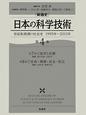 [新通史]日本の科学技術 世紀転換期の社会史 1995~2011 第7部 医学と医療 第8部 生命・環境・安全・防災(4)