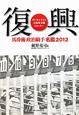 復興 馬券術政治騎手名鑑 2012