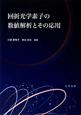 回折光学素子の数値解析とその応用