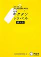 キクタン トラベル 韓国語<改訂版> 聞いて覚える旅行韓国語単語・表現集