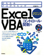 Excel2010 VBA コントロール・関数編 かんたんプログラミング