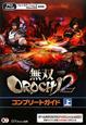 無双OROCHI2 コンプリートガイド(上) PS3 Xbox360