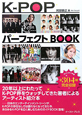 K-POP パーフェクトBOOK