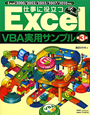 仕事に役立つ Excel VBA実用サンプル<第3版> Excel 2000/2002/2003/2007