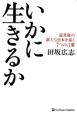 いかに生きるか 震災後の新たな日本を拓く7つの言葉