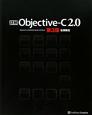 詳解・Objective-C 2.0<第3版>