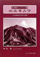山岳考古学 考古調査ハンドブック6 山岳遺跡研究の動向と課題