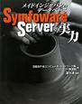 Symfoware Serverの実力 メイドインジャパンのデータベース