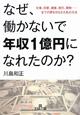 なぜ、働かないで年収1億円になれたのか? 仕事、恋愛、健康、旅行、買物・・・・・・全ての夢を