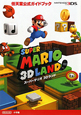 スーパーマリオ 3Dランド 任天堂公式ガイドブック