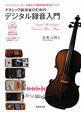 クラシック演奏家のための デジタル録音入門 ハンディレコーダーで録るプロ級音源&配信メソッド with CD-ROM