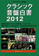 クラシックジャーナル クラシック音盤白書 2012