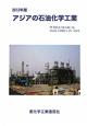 アジアの石油化学工業 2012