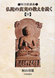 仏陀の真実の教えを説く 阿含経講義(中)