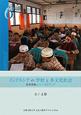 インドネシアの学校と多文化社会 教育現場をフィールドワーク