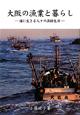 大阪の漁業と暮らし 海に生きる人々の漁撈生活