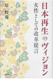 日本再生のヴィジョン 女性としての改革提言