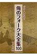 俺のフォーク大全集100<ワイド版>