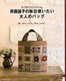 斉藤謠子の毎日使いたい大人のバッグ 布で旅するおでかけBag 北欧、イギリス、フランス、イタリア、アメリカ・・・