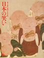 日本の笑い 遊び、洒落、風刺の日本美術